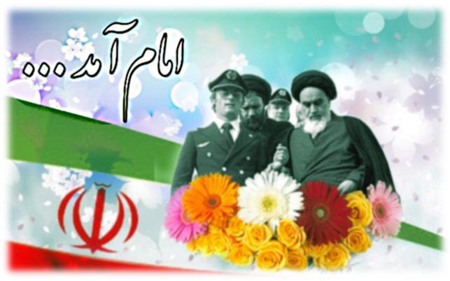 بازگشت امام خميني(ره) به میهن و آغاز دهه فجر - پایگاه اینترنتی دانستنی آنلاین ایران