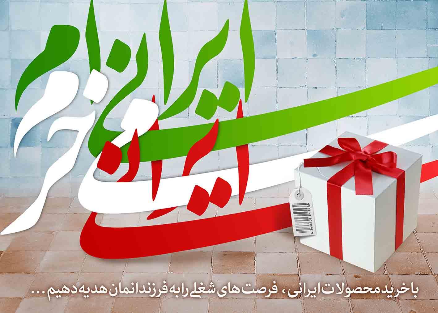 نقش رسانه ها در حمایت از تولید کالاهای دانشبنیان ایرانی- پایگاه اینترنتی دانستنی آنلاین ایران