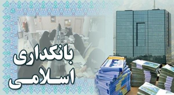 دانستنی هایی در رابطه با نظام بانکداری اسلامی + ویدئو- پایگاه اینترنتی دانستنی آنلاین ایران