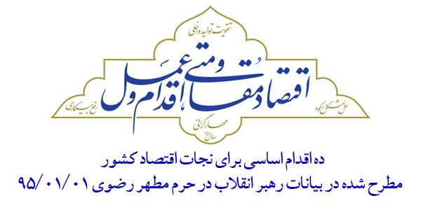 10 اقدام اساسی برای نجات اقتصاد کشور+ اینفوگرافیک- پایگاه اینترنتی دانستنی آنلاین ایران