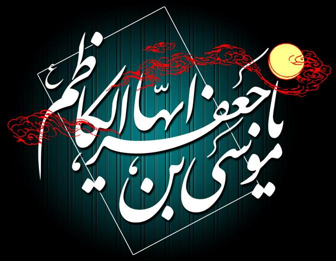از امام موسی کاظم (ع) چه میدانید؟+ویدئو- پایگاه دانستنی آنلاین