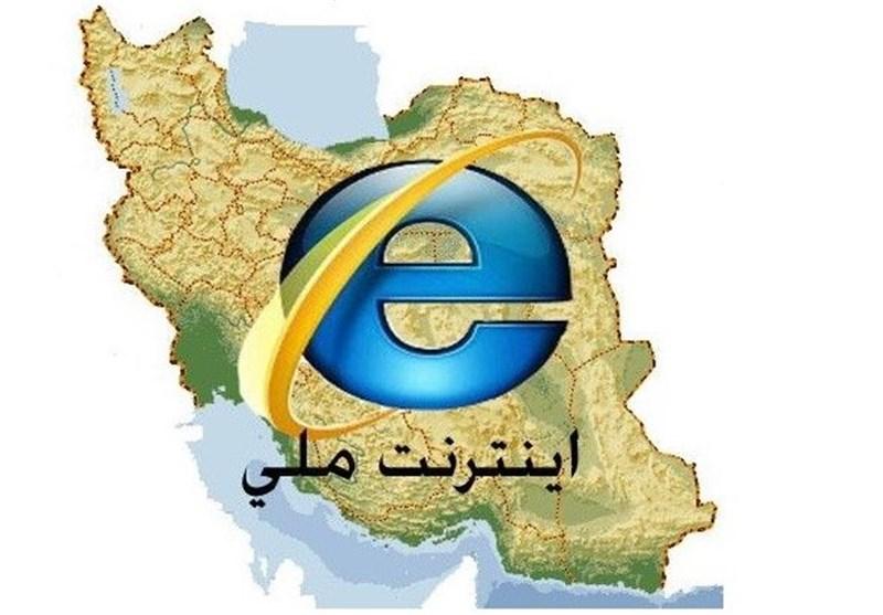 اینترنت ملی و ویژگی های آن- پایگاه دانستنی آنلاین