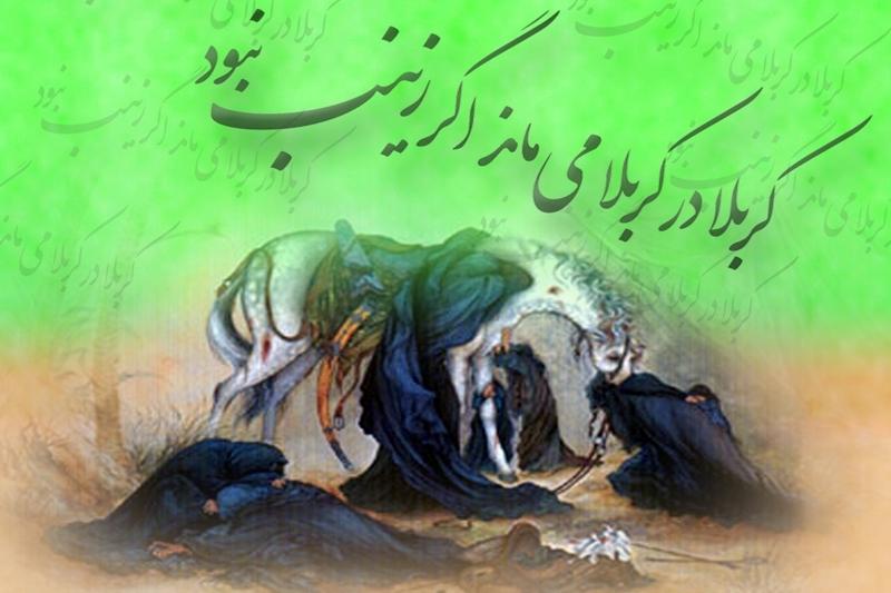نقش حضرت زینب (س) در قیام امام حسین(ع)- پایگاه دانستنی آنلاین