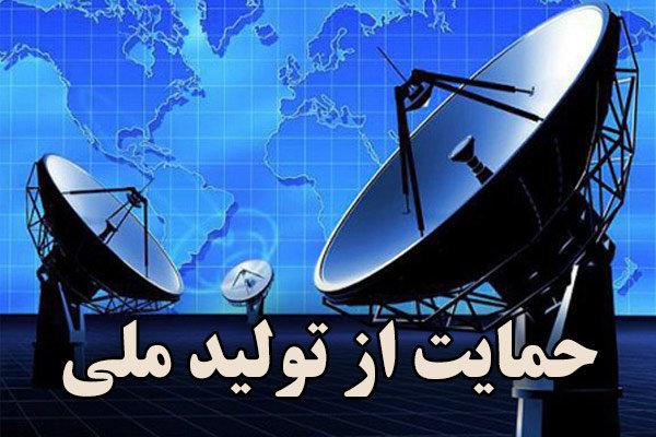 وظیفه رسانه ملی در حمایت از تولید ملی