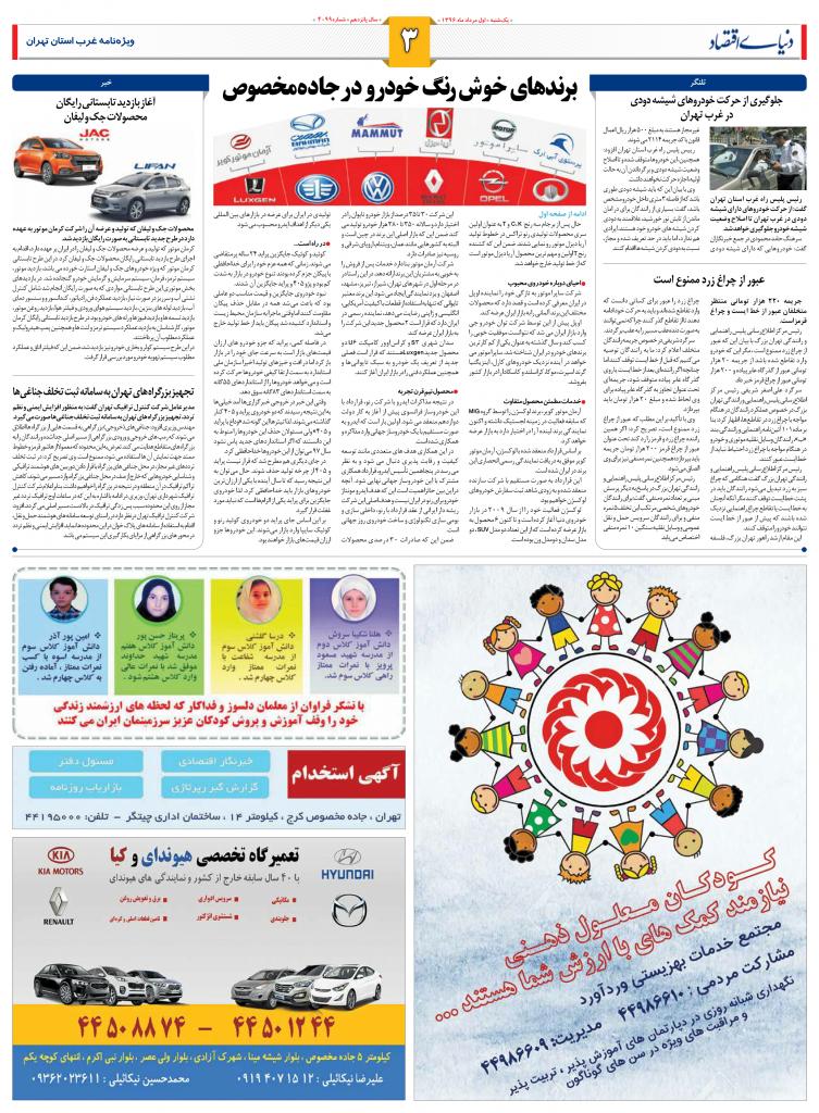 ویژه نامه غرب تهران روزنامه دنیای اقتصاد منتشر شد