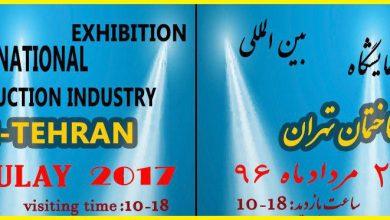 الوان در هفدهمین نمایشگاه بین المللی ساختمان تهران- مرداد 96