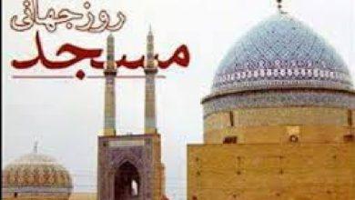 علت نامگذاری روز جهانی مساجد چیست؟