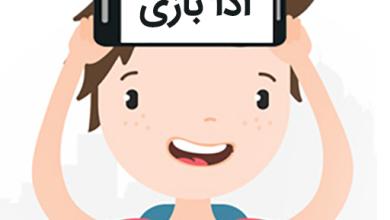 معرفی بازی ادابازی با پانتومیم (حدس کلمه)
