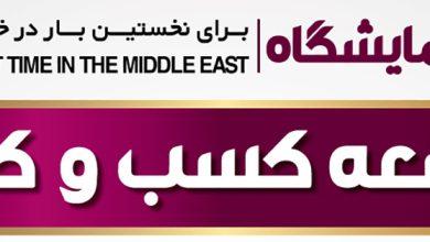 برگزاری اولین نمایشگاه توسعه کسب و کار در تهران