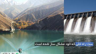 اثرات سدسازی بر محیط زیست با نگرشی بر دریاچه اورمیه +فایل صوتی