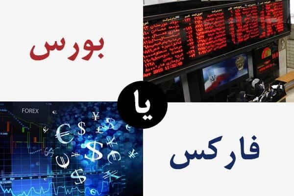 5 نکته حیاتی که قبل از معامله در فارکس یا بورس تهران باید بدانید