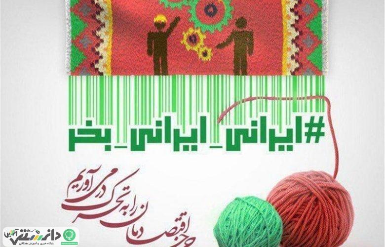 خرید کالاهای ایرانی، ایجاد اشتغال پایدار +ویدئو