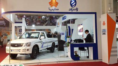 زامیاد با محصولات تجاری و کار در نمایشگاه خودرو زاهدان حضور یافت
