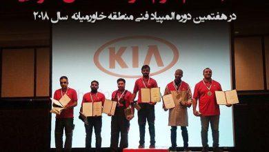 اطلس خودرو مدال برنز هفتمین دوره المپیاد فنی شرکت کیاموتورز را کسب کرد