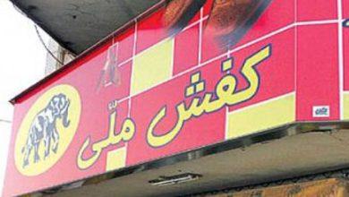 استاندار تهران: ورود کفش ملی به حوزه صادارت را به فال نیک می گیریم