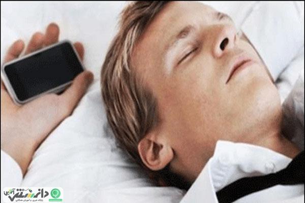 هرگز کنار تلفن همراهتان نخوابید