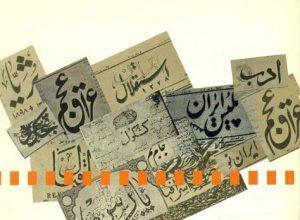 تاریخ روزنامه نگاری ایرانیان +دانلود متن کامل کتاب