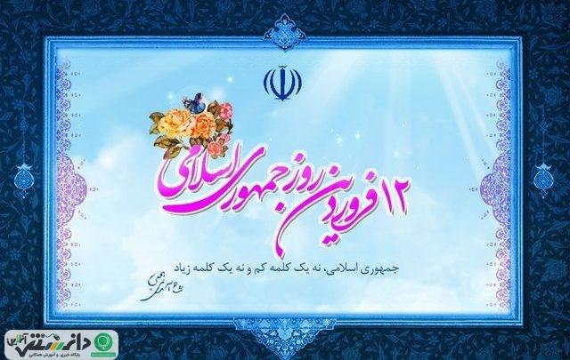 12فروردین، روز «جمهوری اسلامی»