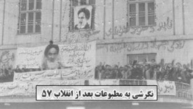 مقاله نگرشی به مطبوعات بعد از انقلاب 57