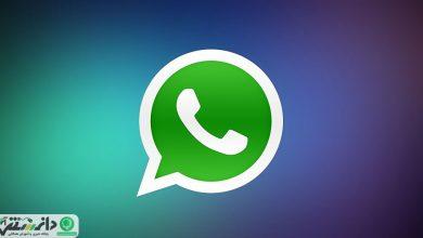 به 5 دلیل همین حالا واتس اپ را جایگزین تلگرام کنید