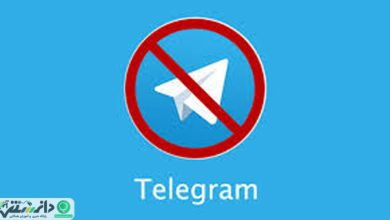 آیا ادعای قابل فیلتر نبودن شبکه تلگرام درست است ؟