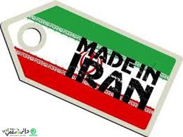 نمره مردم به کالای ایرانی در یک نظرسنجی عمومی