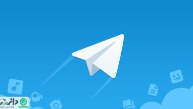 چند نکتهی مهم پیرامون نسخه ضد فیلتر تلگرام