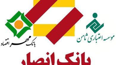 با ادغام ثامن، مهر اقتصاد و انصار، نام بانک جدید مشخص شد