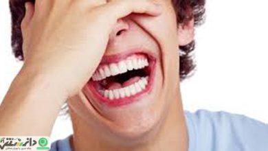 از ته دل بخندید