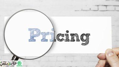 روش های قیمت گذاری محصولات و خدمات