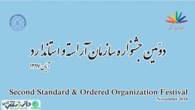 برگزاری دومین جشنواره سازمان آراسته و استاندارد