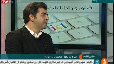 ضرورت تحول دیجیتال ایران +ویدئو