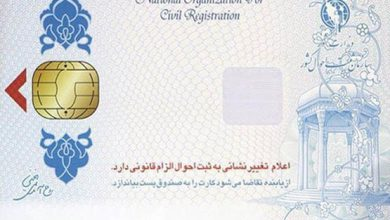 چگونه رمز کارت ملی هوشمند خود را عوض کنیم ؟