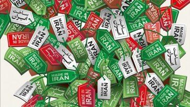 نقش صنعت بیمه در حمایت از کالاهای ایرانی