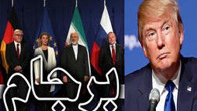 واکنشهای گسترده جهانی به خروج آمریکا از برجام