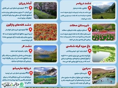 در اردیبهشت به کجای ایران سفر کنیم؟ +اینفوگرافیک