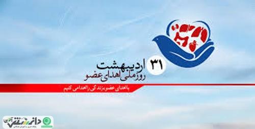 31 اردیبهشت؛ روز ملی اهدای عضو، اهدای زندگی