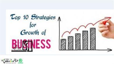 10 استراتژی برتر برای رشد کسب و کار - بخش اول