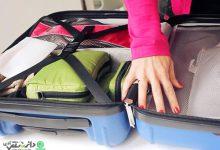 چگونه چمدان سفر را ببندیم؟