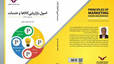 کتاب «اصول بازاریابی کالا و خدمات» منتشر شد