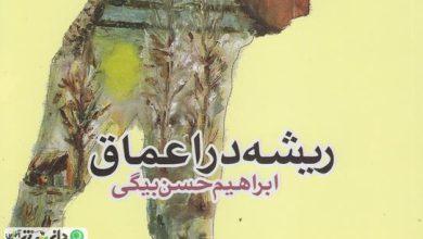 تحلیل عناصر حماسی در رمان« ریشه در اعماق» ابراهیم حسن بیگی