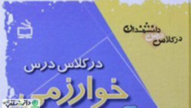 کتاب « در کلاس درس دانشمندان»