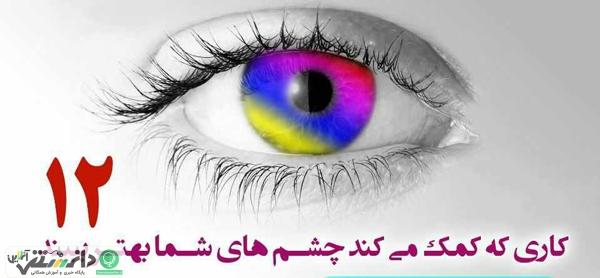 12 کاری که کمک می کند چشم های شما بهتر ببینند