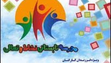 """آغاز به کار """"مدرسه تابستانی نشاط و تعالی"""" در منطقه21"""