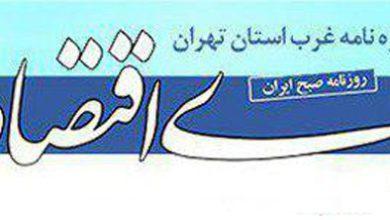 ویژه نامه غرب استان تهران دنیای اقتصاد منتشر شد