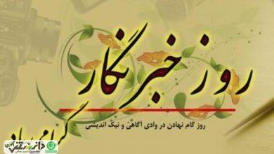 17 مرداد ماه روز خبرنگار گرامی باد