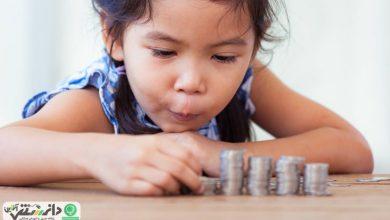 آموزش مدیریت مالی به کودکان با ۹ تکنیک کاربردی