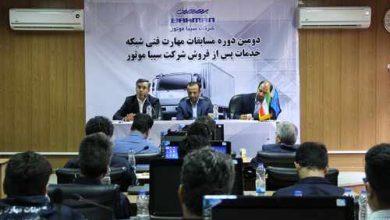 برگزاری دومین دوره مسابقات مهارت فنی شبکه خدمات پس از فروش گروه بهمن