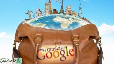 طریقه استفاده از گوگل ترنسلیت آفلاین