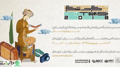 برگزاری نمایشگاه بینالمللی اقتصاد و سرمایهگذاری گردشگری در ایران مال